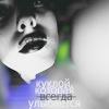 Аватар куклой,которая всегда улыбается.. (© Mirrorgirl), добавлено: 01.02.2009 11:48