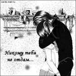 Аватар Никому тебя не отдам. (© Рифеста), добавлено: 03.07.2008 10:22