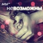 Аватар Мы-неВОЗМОЖНЫ (© Mirrorgirl), добавлено: 03.08.2008 20:53
