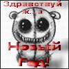 Аватар Здравствуй,жопа,Новый Год хДД (© Mirrorgirl), добавлено: 04.12.2008 19:22