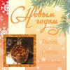 Аватар С Новым Годом (© Mirrorgirl), добавлено: 04.12.2008 19:46