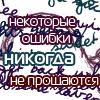 Аватар Некоторые ошибки никогда не прощаются... (© Самая_Кавайная_Дрянь), добавлено: 06.01.2009 09:46