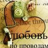 Аватар Любовь по проводам (© Кошка гуляющая), добавлено: 07.12.2008 21:42