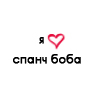 Аватар Я люблю Спанч Боба