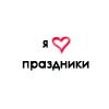 Аватар Я люблю праздники (© Mirrorgirl), добавлено: 13.08.2008 00:29