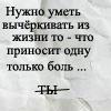 Аватар Нужно уметь вычеркивать из жизни то,что приносит одну лишь боль (© Mirrorgirl), добавлено: 12.08.2008 22:38