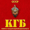 Аватар СССР, КГБ (© ), добавлено: 14.05.2008 13:00