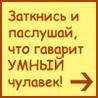 Аватар затнись и послушай, что говорит умный человек (© ), добавлено: 14.05.2008 13:13