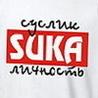 Аватар суслик, сука личность (© ), добавлено: 13.05.2008 11:35