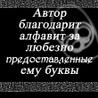 Аватар 546 (© ), добавлено: 13.05.2008 11:35