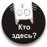 Аватар Белый котик вверх ногами (Кто здесь?) (© ), добавлено: 13.05.2008 11:35