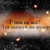 Аватар 560 (© ), добавлено: 13.05.2008 11:35