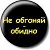 Аватар 606 (© ), добавлено: 13.05.2008 11:35
