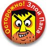 Аватар осторожно злой папа (© ), добавлено: 30.06.2008 21:03