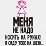 Аватар я сяду на шею не надо меня носить на руках (© ЧуДо_ДеВаЧкА), добавлено: 13.06.2008 22:21