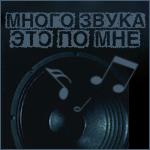 Аватар Много звука - это по мне) (© Mirrorgirl), добавлено: 13.07.2008 14:50
