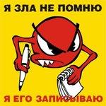 Аватар зла не помню (© Натуська), добавлено: 17.12.2008 06:31