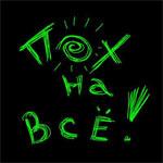 Аватар Пох на все (© ЧуДо_ДеВаЧкА), добавлено: 16.06.2008 01:10