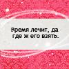 Аватар Время лечит,да его ж его взять?!)) (© Mirrorgirl), добавлено: 17.07.2008 19:39