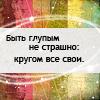 Аватар Быть глупым не страшно:Вокруг все свои (© Mirrorgirl), добавлено: 17.07.2008 19:39