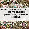 Аватар Если хочешь что то сказать-ради бога начинай с конца (© Mirrorgirl), добавлено: 17.07.2008 19:39