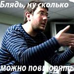 Аватар Артемий Лебедев Блядь, ну сколько можно повторять (© Леона), добавлено: 22.06.2008 10:33