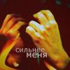 Аватар Сильнее меня (© Mirrorgirl), добавлено: 19.07.2008 12:35