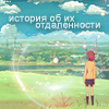 Аватар История об их отдаленности (© Mirrorgirl), добавлено: 19.07.2008 12:34