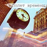 Аватар Полёт времени часы (© Mirrorgirl), добавлено: 19.07.2008 12:30