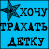 Аватар Хочу трахать детку))))))) (© Mirrorgirl), добавлено: 18.07.2008 19:42