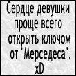 Аватар Cердце девушки проще всего открыть ключом от Мерседеса (© Mirrorgirl), добавлено: 23.08.2008 17:22