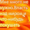 Аватар Мне много не нужно:Власть Над Миром И что Нибудь Покушать хDD (© Mirrorgirl), добавлено: 19.08.2008 21:22