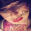 Аватар Безответная любовь (© Mirrorgirl), добавлено: 19.08.2008 21:21