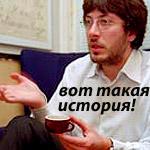 Аватар Артемий Лебедев - Вот такая вот история