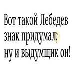 Аватар Артемий Лебедев, вот такой вот знак придумал