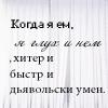 Аватар Когда я ем, я глух и нем,хитер и быстр,и дьявольски умен хДД (© Mirrorgirl), добавлено: 19.12.2008 14:28