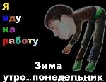 Аватар Понедельник