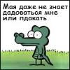 Аватар Мая даже не знает радоваться мне или плакать (© Mirrorgirl), добавлено: 21.07.2008 13:53