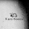 Аватар Я его боюсь (© Mirrorgirl), добавлено: 21.12.2008 10:33