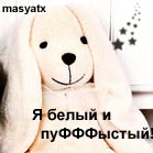 Аватар Я белый  пуффыстый (© Mirrorgirl), добавлено: 22.07.2008 17:38
