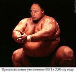 Аватар сумоист (© Рифеста), добавлено: 26.08.2008 20:10