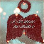 Аватар Я больше не ангел (© Mirrorgirl), добавлено: 24.12.2008 10:09