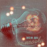 Аватар Все до лампочки (© Mirrorgirl), добавлено: 24.12.2008 10:29