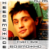 99px.ru аватар Дима Билан (невозможное как бы возможно) (Dima Bilan - Evrovision 2008)