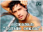Аватар Dima Bilan - Evrovision 2008 Больше секса! (© ), добавлено: 25.05.2008 10:46