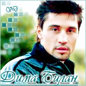 Аватар Dima Bilan - Evrovision 2008