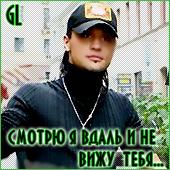99px.ru аватар Dima Bilan - Evrovision 2008 смотрю я в даль и не вижу тебя