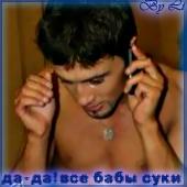 99px.ru аватар Dima Bilan - Evrovision 2008 да-да, все бабы суки!