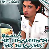 99px.ru аватар Dima Bilan - Evrovision 2008 че пялишься на Билана!