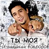 Аватар Dima Bilan - Evrovision 2008 Ты моя
